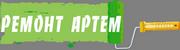 Ремонт квартир Артём