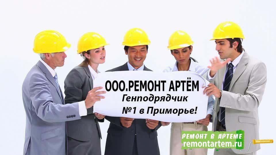 Генподряд от компании ООО.РЕМОНТ АРТЁМ