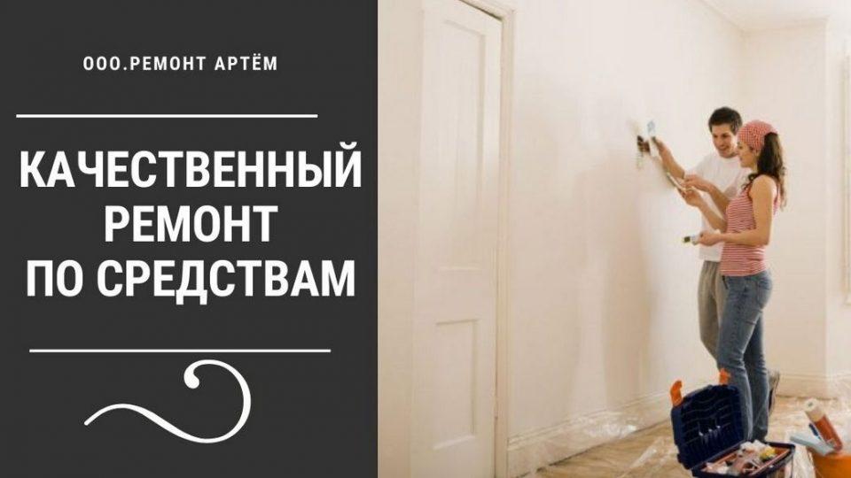 Качественный недорогой ремонт по средствам в Артёме